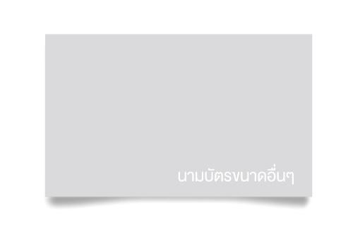 ขนาดนามบัตร